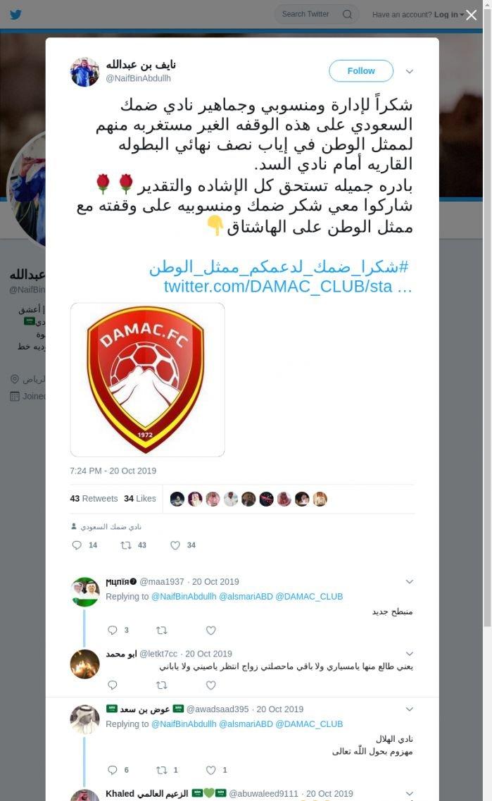 لقطة لاول تغريدة في هاشتاق #شكرا_ضمك_لدعمكم_ممثل_الوطن