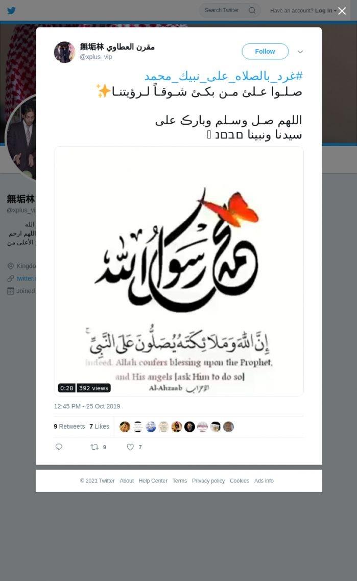لقطة لاول تغريدة في هاشتاق #غرد_بالصلاه_علي_نبيك_محمد