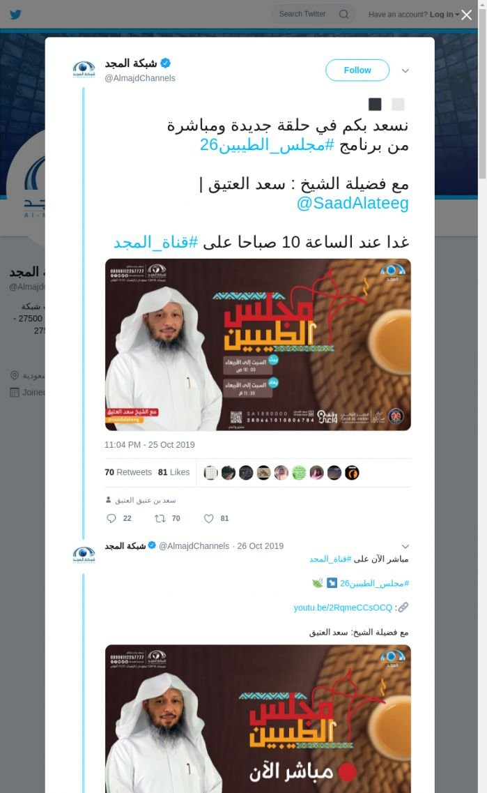 لقطة لاول تغريدة في هاشتاق #مجلس_الطيبين26