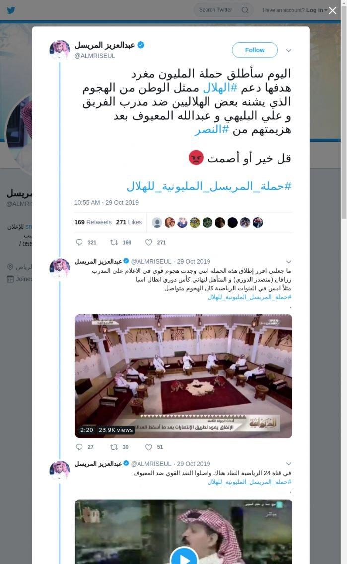 لقطة لاول تغريدة في هاشتاق #حمله_المريسل_المليونيه_للهلال