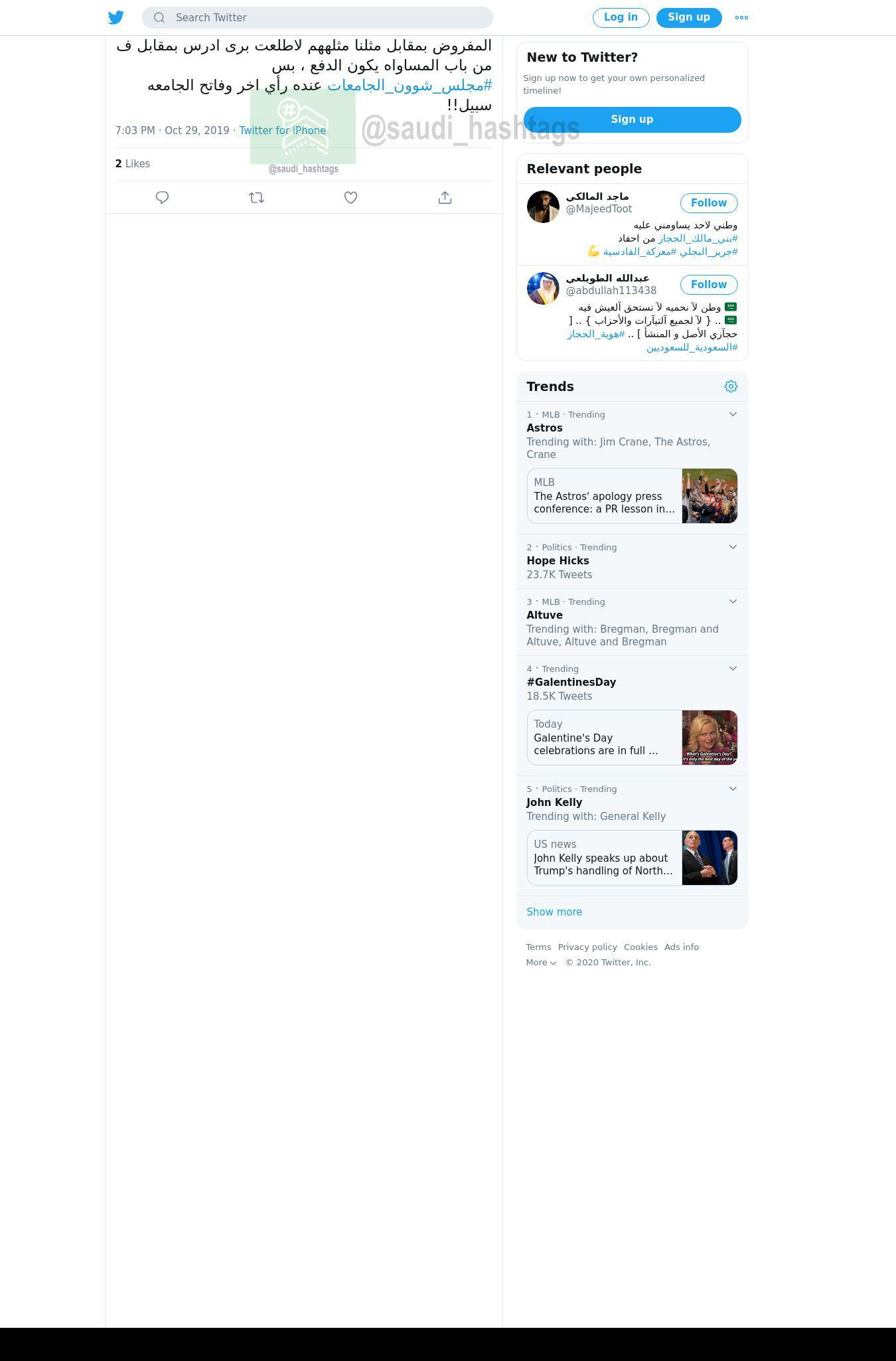 لقطة لاول تغريدة في هاشتاق #مجلس_شوون_الجامعات