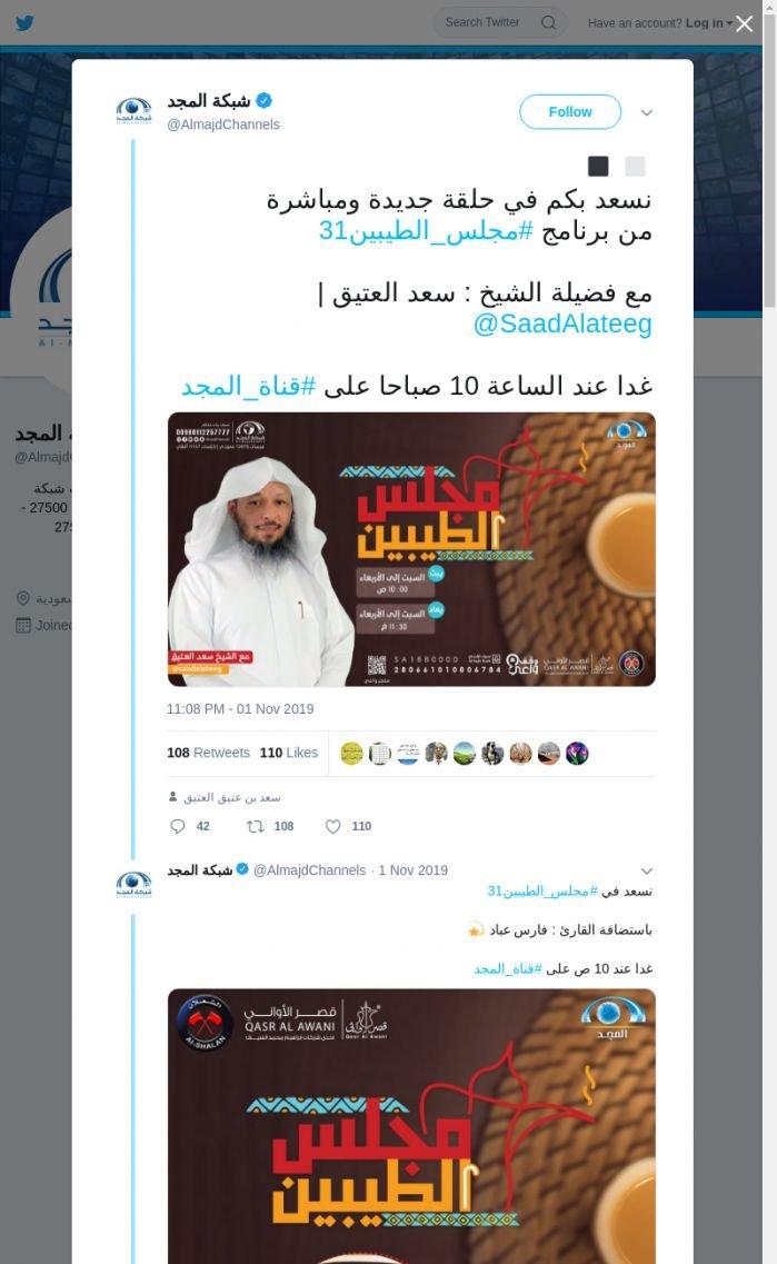 لقطة لاول تغريدة في هاشتاق #مجلس_الطيبين31