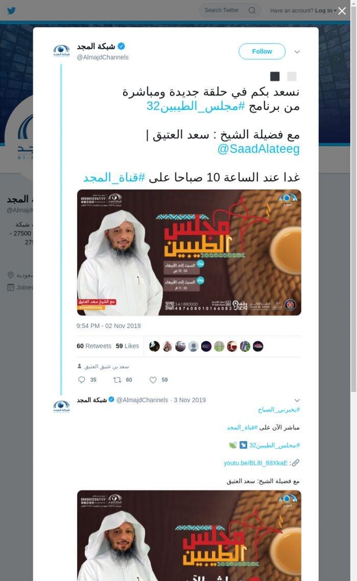 لقطة لاول تغريدة في هاشتاق #مجلس_الطيبين32