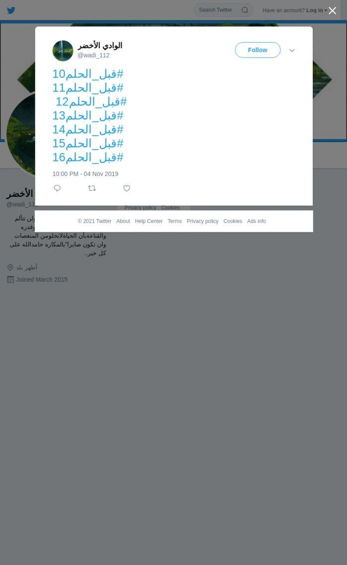 لقطة لاول تغريدة في هاشتاق #قبل_الحلم10