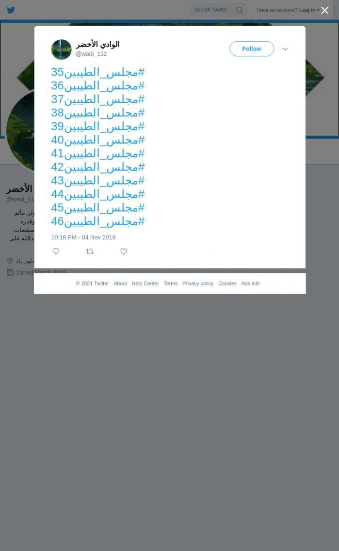 لقطة لاول تغريدة في هاشتاق #مجلس_الطيبين35