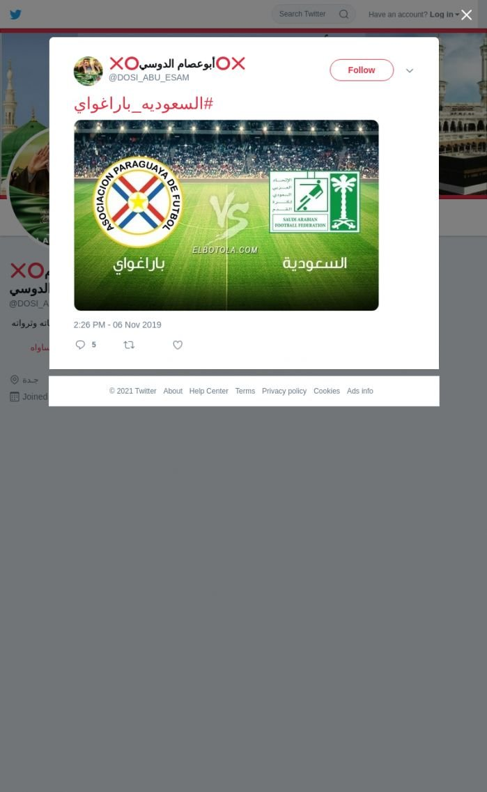 لقطة لاول تغريدة في هاشتاق #السعوديه_باراغواي