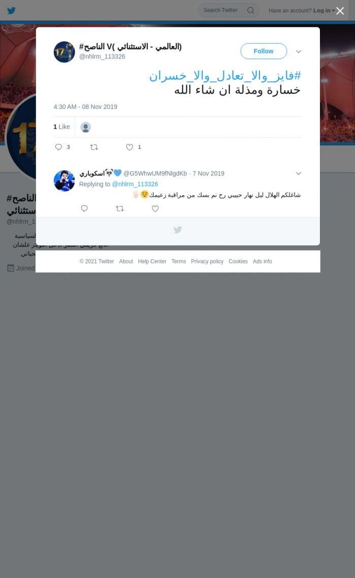 لقطة لاول تغريدة في هاشتاق #فايز_والا_تعادل_والا_خسران