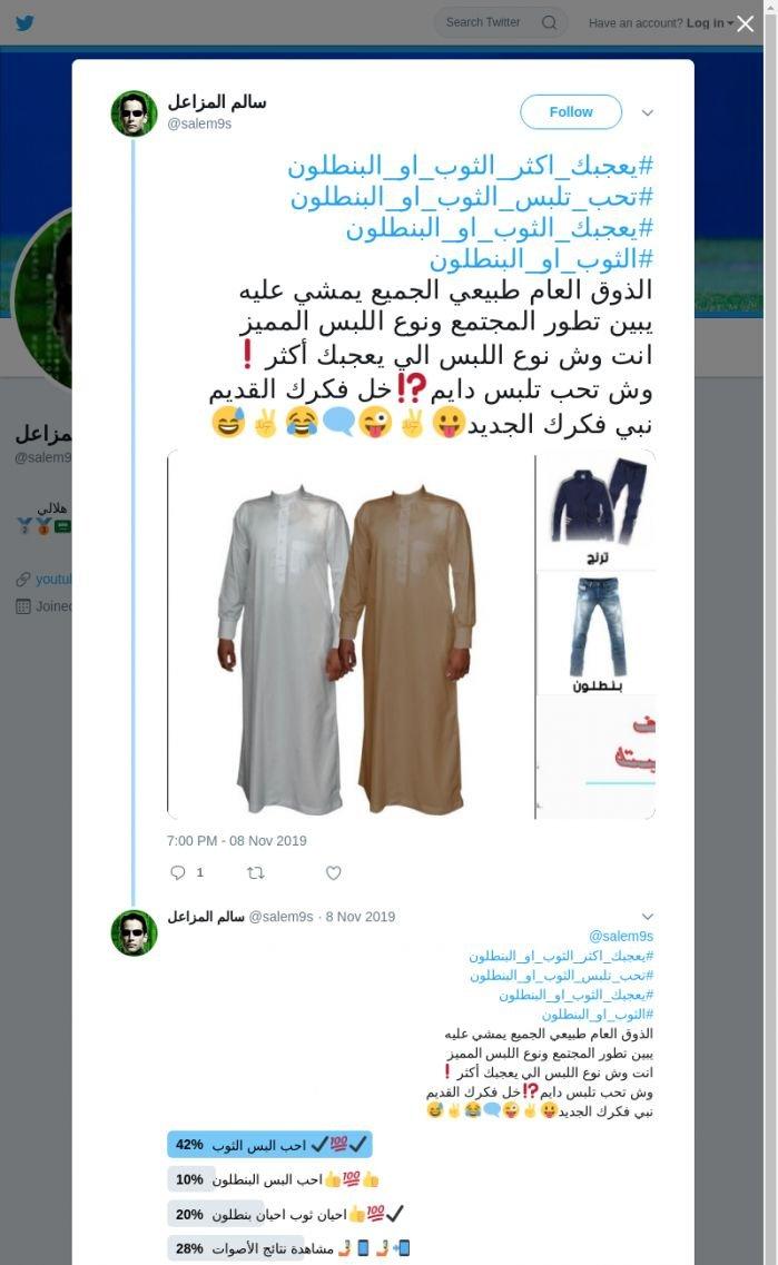 لقطة لاول تغريدة في هاشتاق #تحب_تلبس_الثوب_او_البنطلون