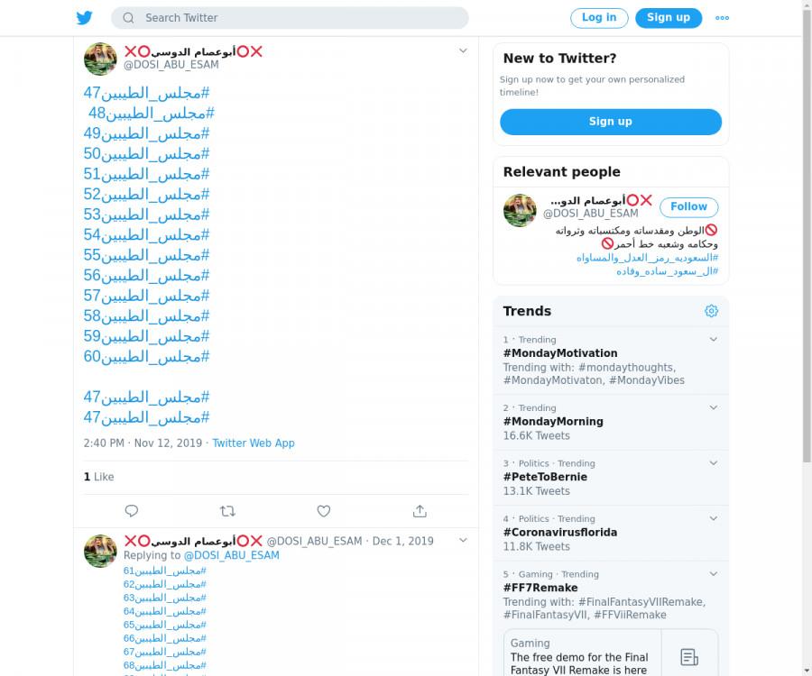 لقطة لاول تغريدة في هاشتاق #مجلس_الطيبين47