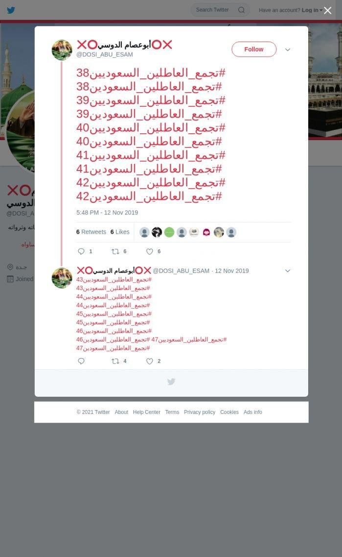 لقطة لاول تغريدة في هاشتاق #تجمع_العاطلين_السعوديين42