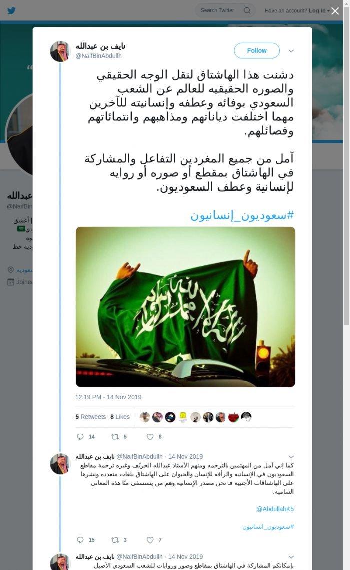 لقطة لاول تغريدة في هاشتاق #سعوديون_انسانيون
