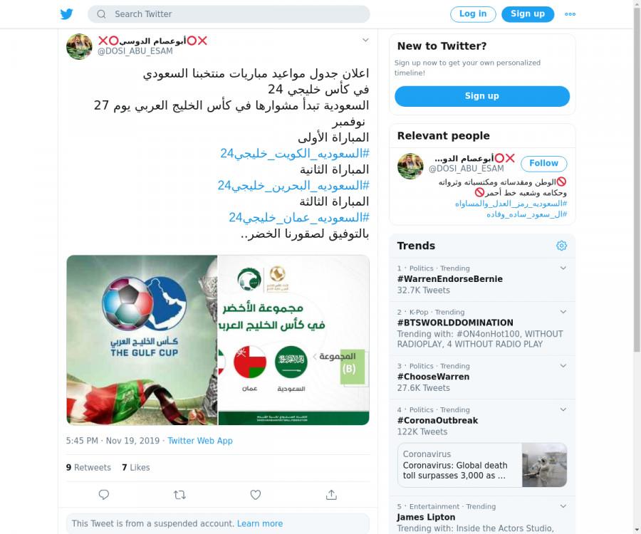 لقطة لاول تغريدة في هاشتاق #السعوديه_عمان_خليجي24