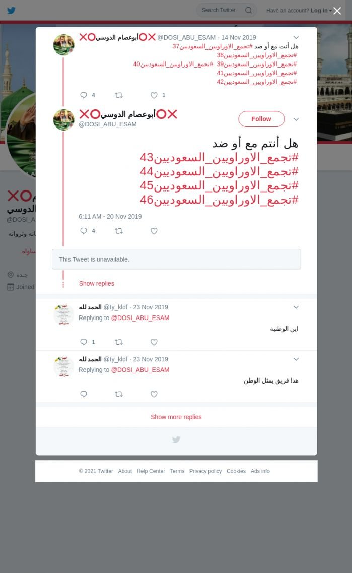 لقطة لاول تغريدة في هاشتاق #تجمع_الاوراويين_السعوديين43