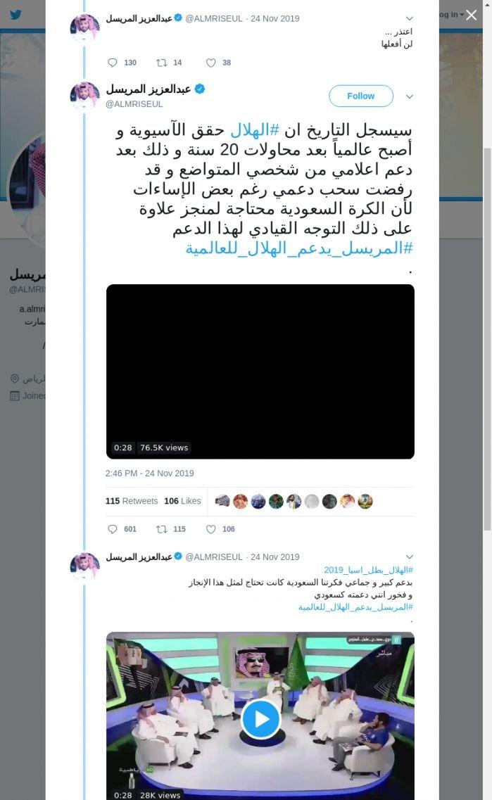 لقطة لاول تغريدة في هاشتاق #المريسل_يدعم_الهلال_للعالميه