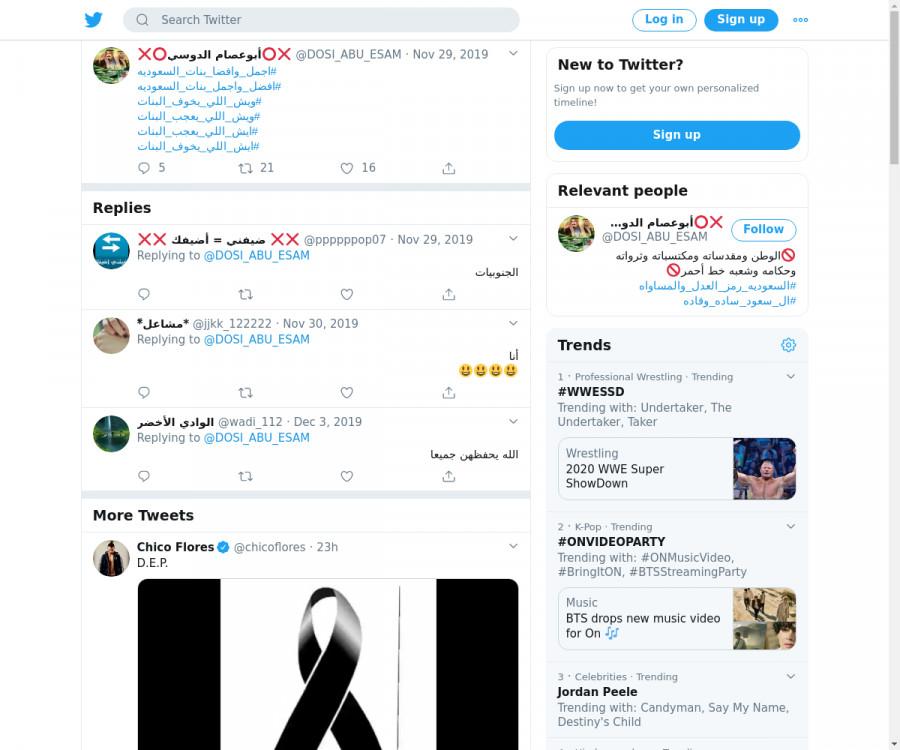 لقطة لاول تغريدة في هاشتاق #ايش_اللي_يعجب_البنات