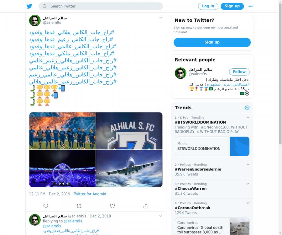 لقطة لاول تغريدة في هاشتاق #راح_جاب_الكاس_هلالي_قدها_وقدود