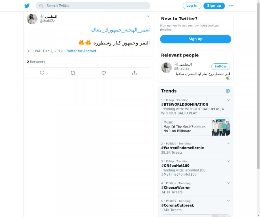 لقطة لاول تغريدة في هاشتاق #نمر_الهجله_جمهورك_معاك