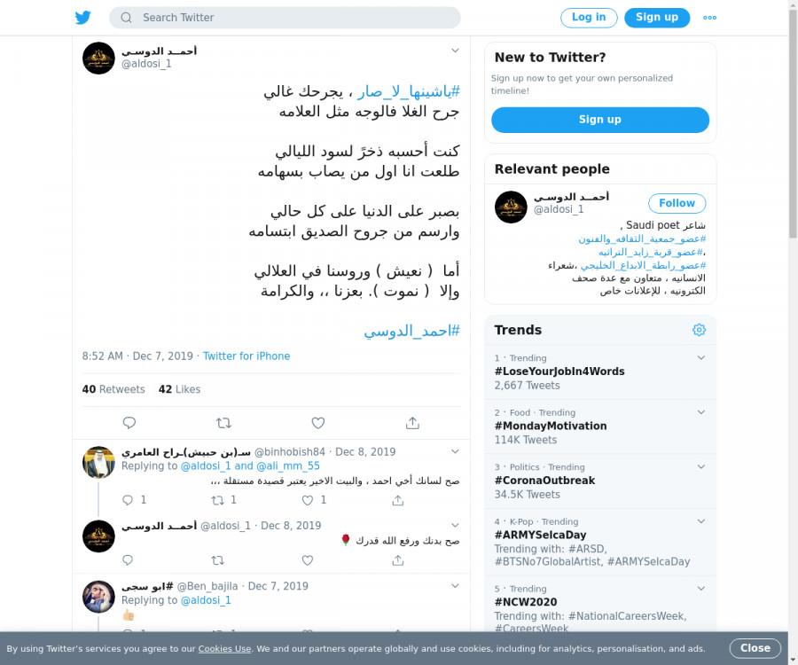 لقطة لاول تغريدة في هاشتاق #ياشينها_لا_صار