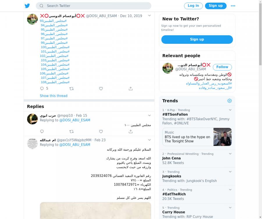 لقطة لاول تغريدة في هاشتاق #مجلس_الطيبين108