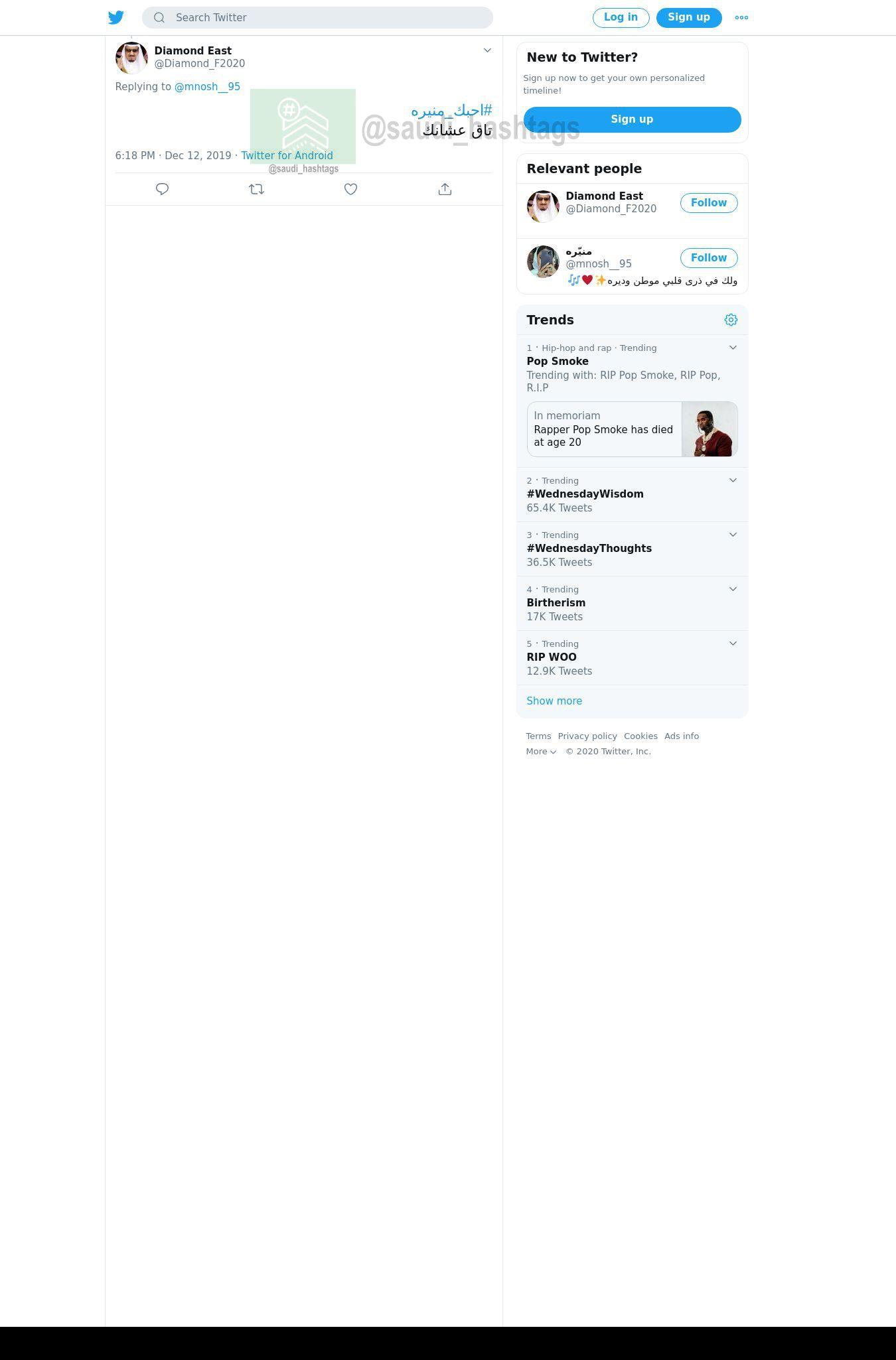 لقطة لاول تغريدة في هاشتاق #احبك_منيره
