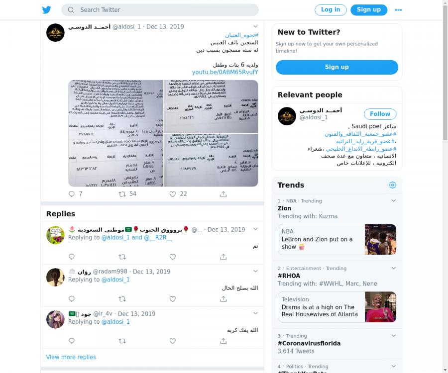 لقطة لاول تغريدة في هاشتاق #نخوه_العتبان