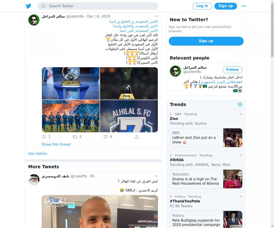 لقطة لاول تغريدة في هاشتاق #كبير_السعوديه_كبير_اسيا
