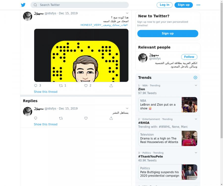 لقطة لاول تغريدة في هاشتاق #هات_سنابك_وضيف_HONEST_VERY