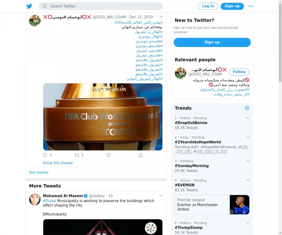 لقطة لاول تغريدة في هاشتاق #ليفربول_فلامينغو
