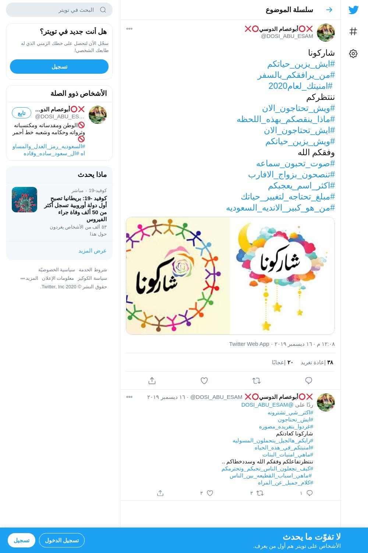 لقطة لاول تغريدة في هاشتاق #مبلغ_تحتاجه_لتغيير_حياتك