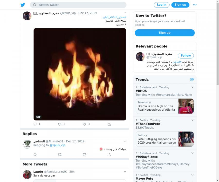 لقطة لاول تغريدة في هاشتاق #صباح_الثلاثاء_البارد