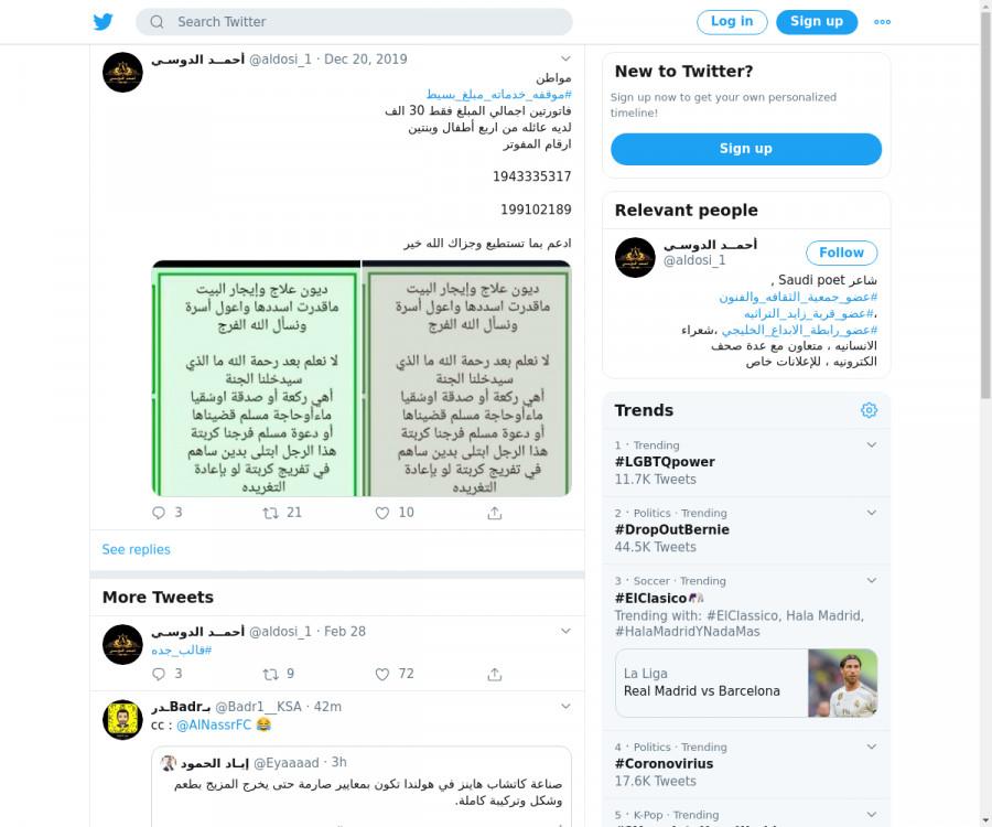 لقطة لاول تغريدة في هاشتاق #موقفه_خدماته_مبلغ_بسيط