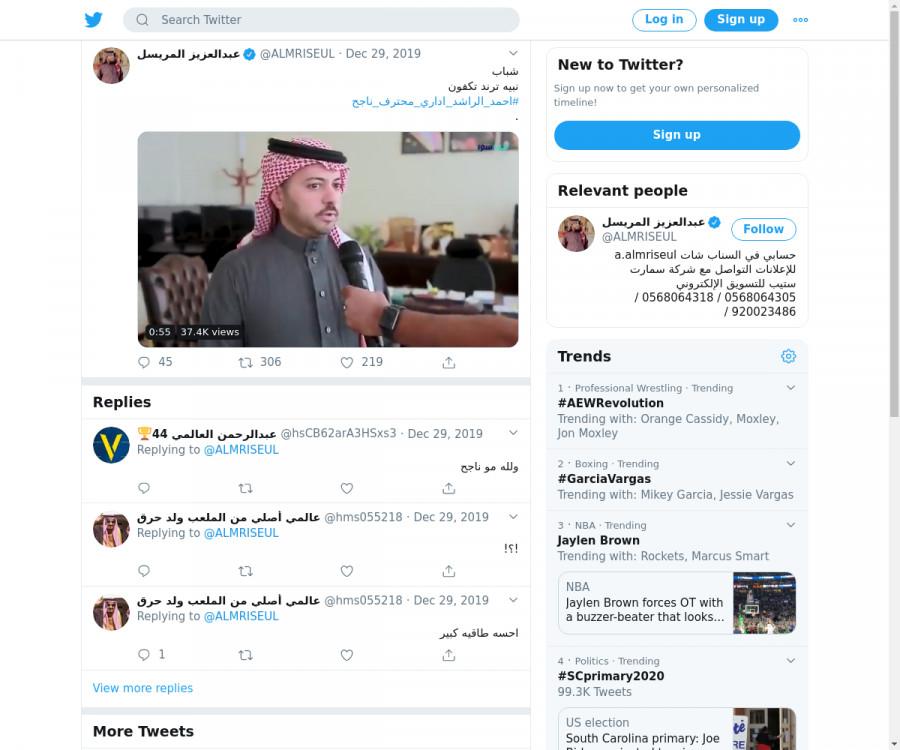 لقطة لاول تغريدة في هاشتاق #احمد_الراشد_اداري_محترف_ناجح