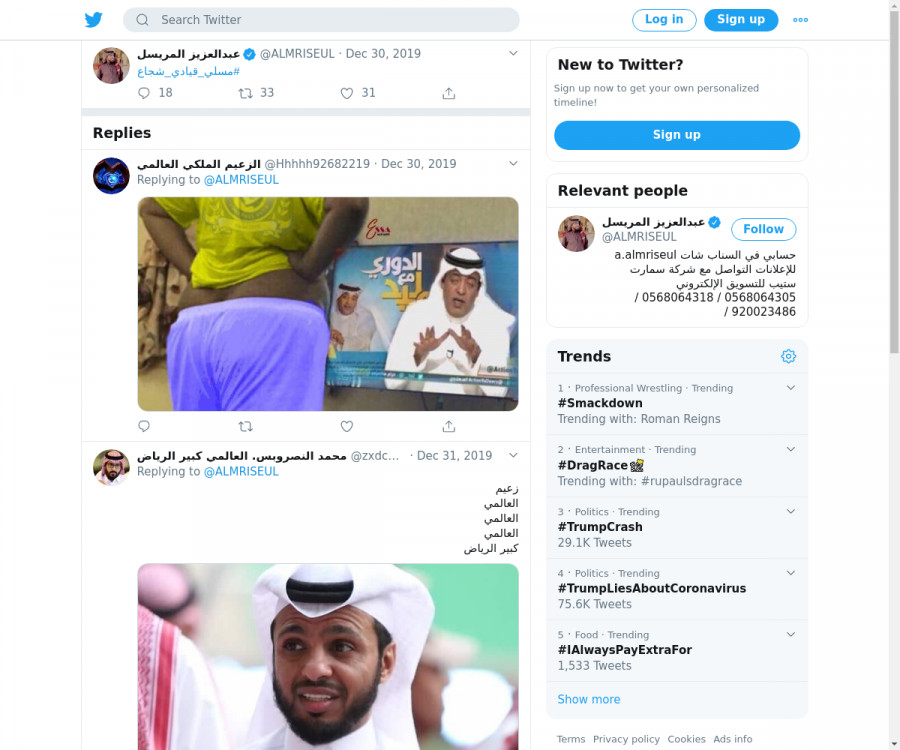 لقطة لاول تغريدة في هاشتاق #مسلي_قيادي_شجاع