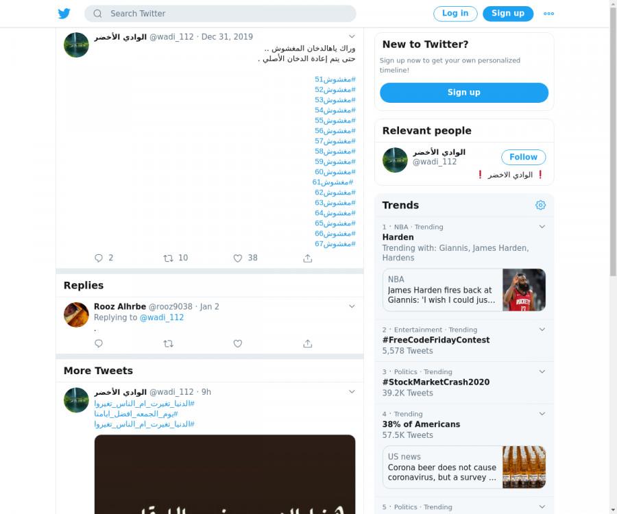 لقطة لاول تغريدة في هاشتاق #مغشوش53