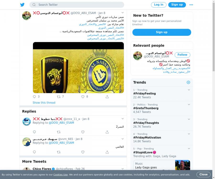 لقطة لاول تغريدة في هاشتاق #النصر_والاتحاد_الدوري