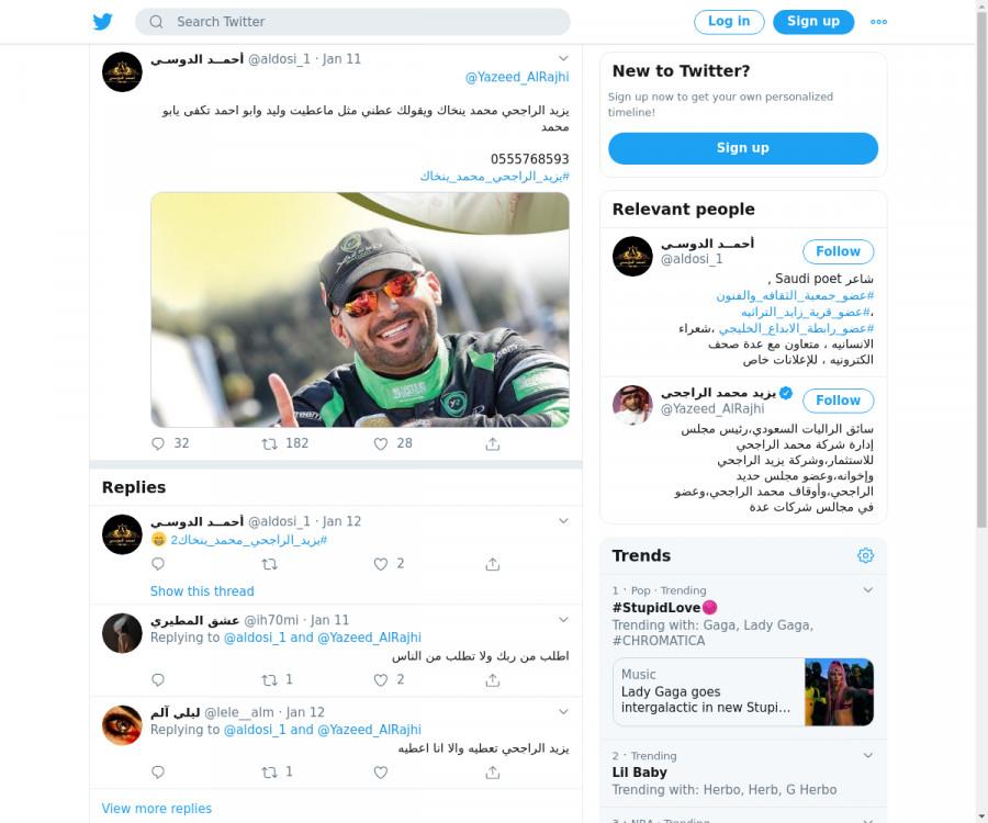 لقطة لاول تغريدة في هاشتاق #يزيد_الراجحي_محمد_ينخاك