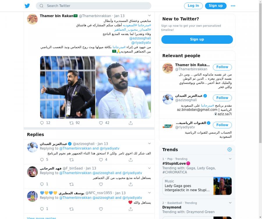 لقطة لاول تغريدة في هاشتاق #العبدان_محبوب_الجماهير