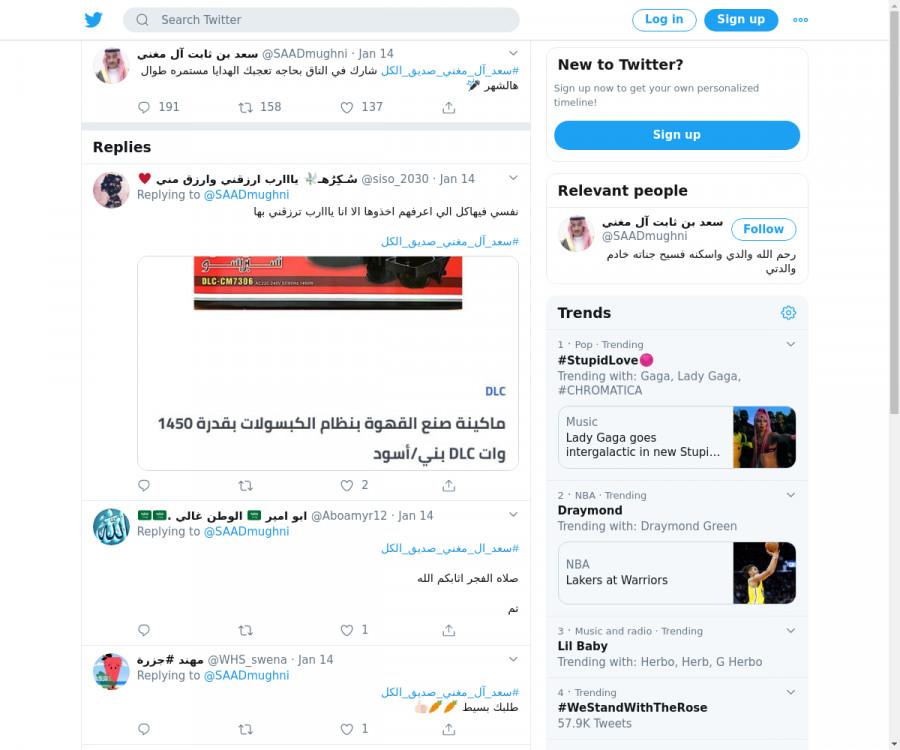 لقطة لاول تغريدة في هاشتاق #سعد_ال_مغني_صديق_الكل