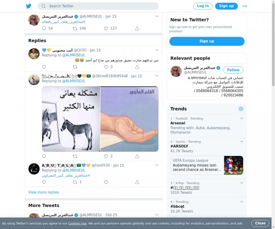 لقطة لاول تغريدة في هاشتاق #عبدالعزيز_بغلف_كبير_بافعاله