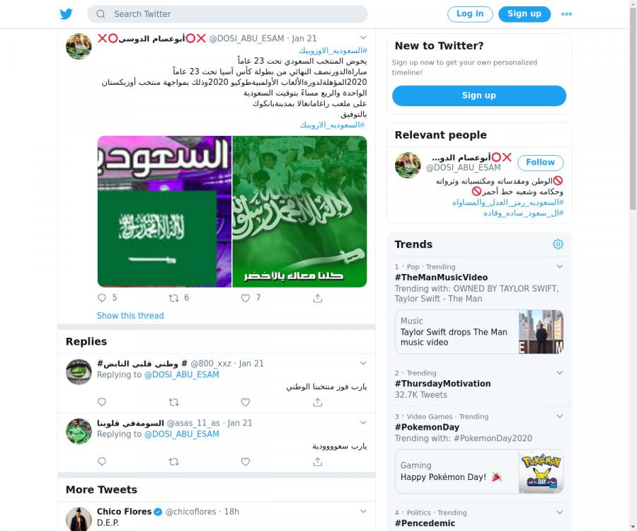 لقطة لاول تغريدة في هاشتاق #السعوديه_الاوزوبيك