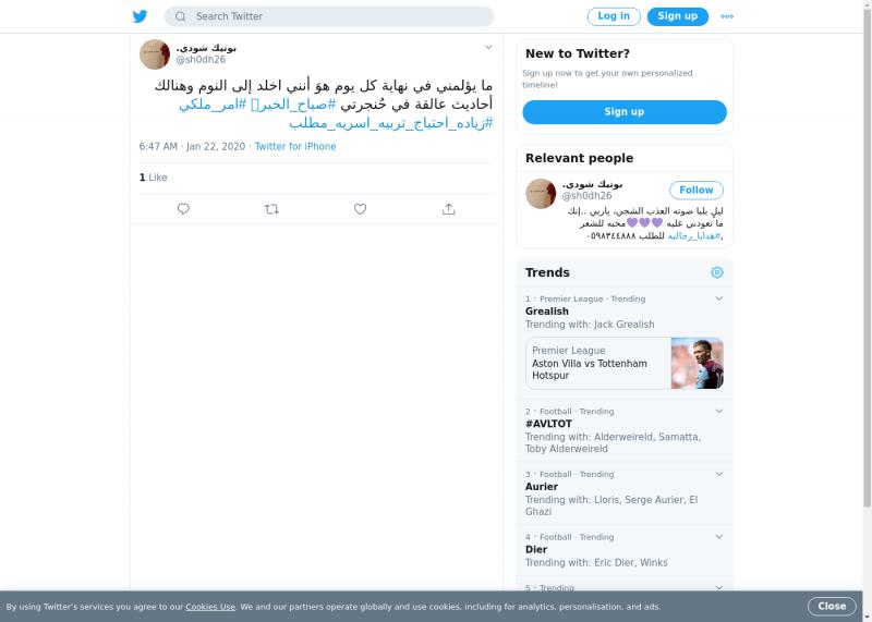 لقطة لاول تغريدة في هاشتاق #امر_ملكي
