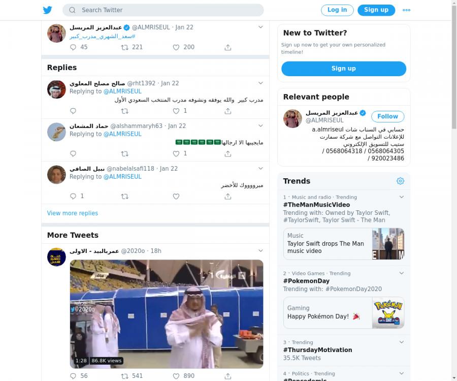 لقطة لاول تغريدة في هاشتاق #سعد_الشهري_مدرب_كبير