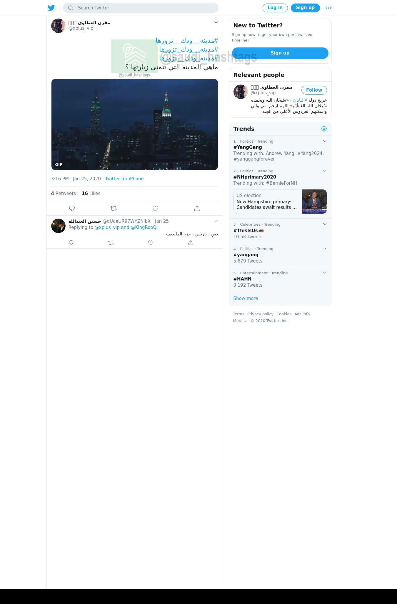 لقطة لاول تغريدة في هاشتاق #مدينه__ودك__تزورها