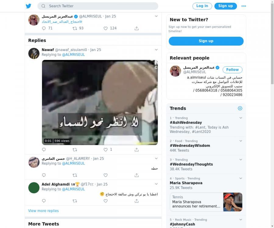 لقطة لاول تغريدة في هاشتاق #احتجاج_العداله_ضد_الاتحاد