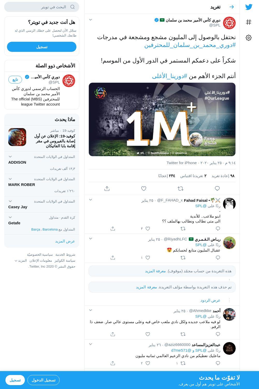 لقطة لاول تغريدة في هاشتاق #دورينا_الأغلى