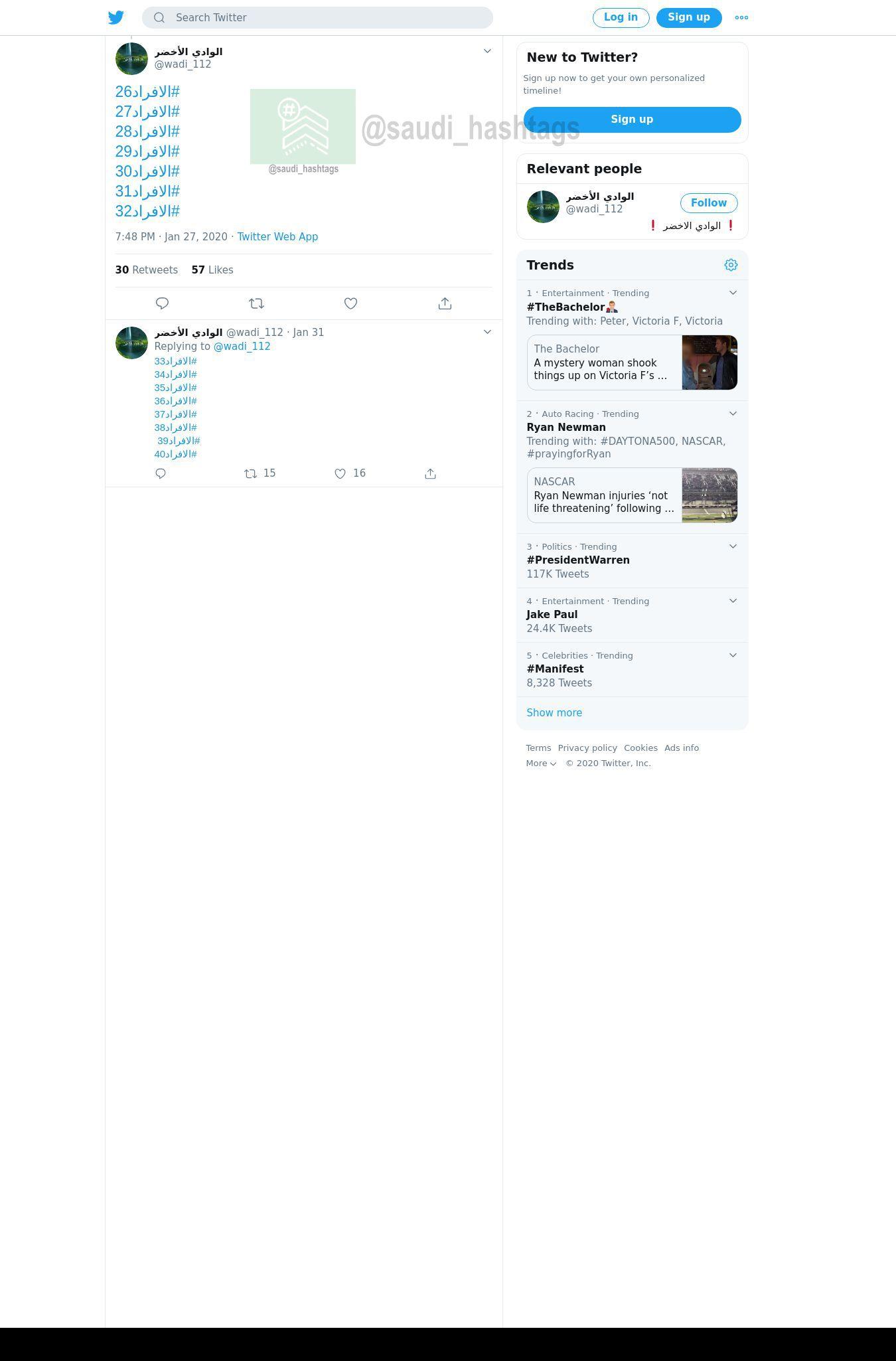 لقطة لاول تغريدة في هاشتاق #الافراد26