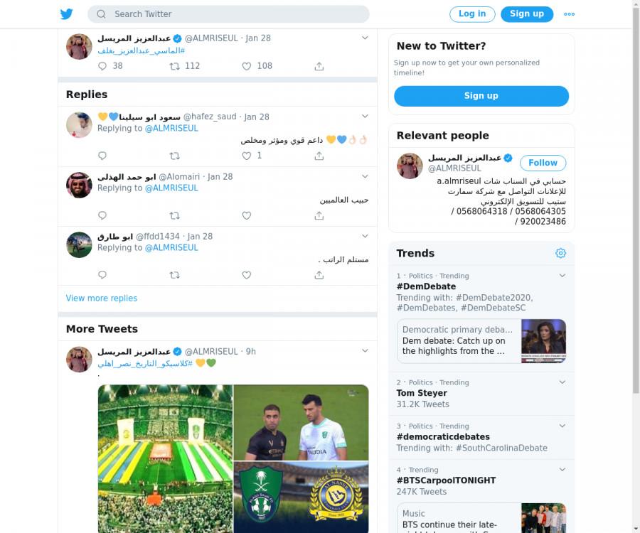 لقطة لاول تغريدة في هاشتاق #الماسي_عبدالعزيز_بغلف