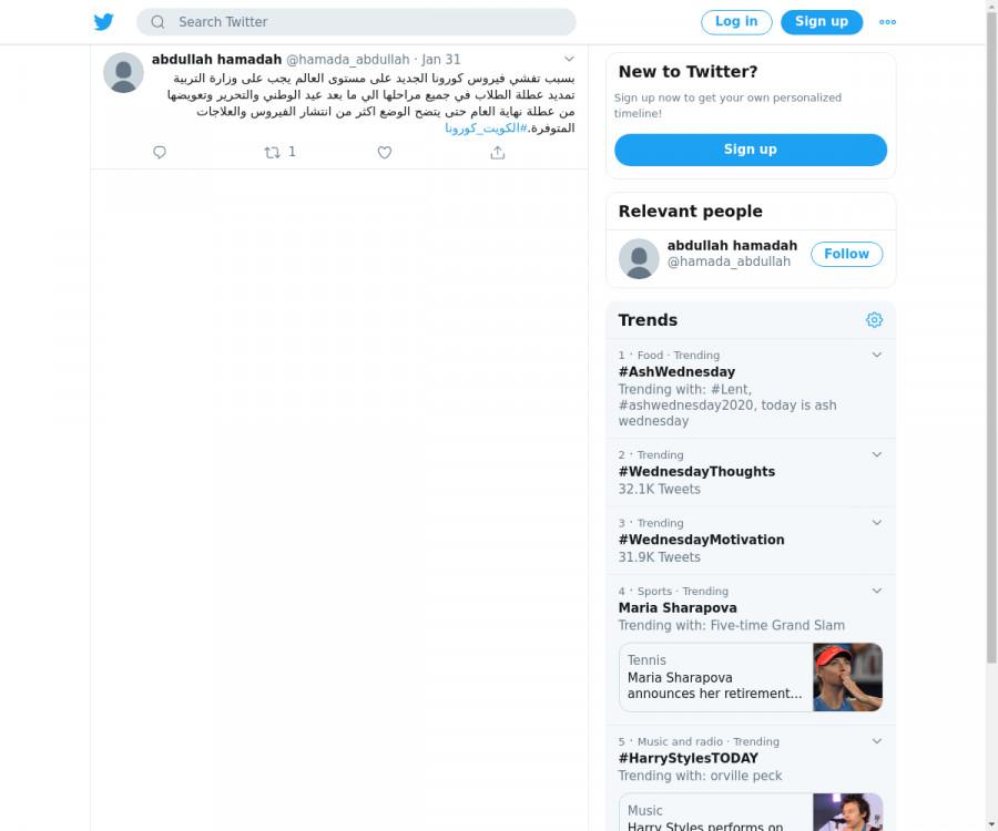 لقطة لاول تغريدة في هاشتاق #الكويت_كورونا