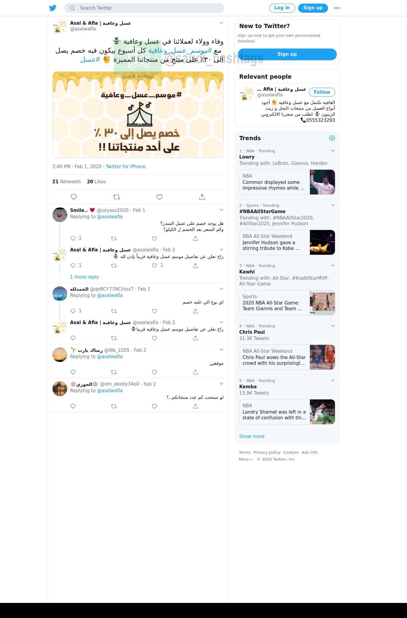 لقطة لاول تغريدة في هاشتاق #موسم_عسل_وعافيه