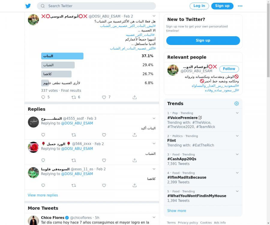 لقطة لاول تغريدة في هاشتاق #اكثر_عصبيه_البنات_ام_الشباب